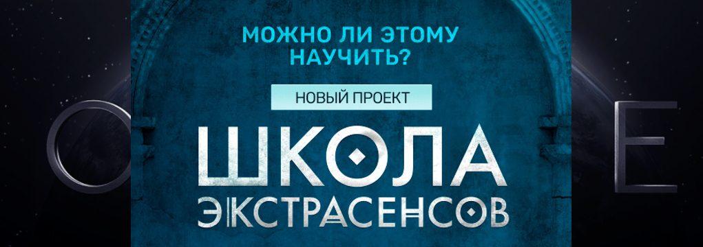 shkola_ekstrasens-1021x360