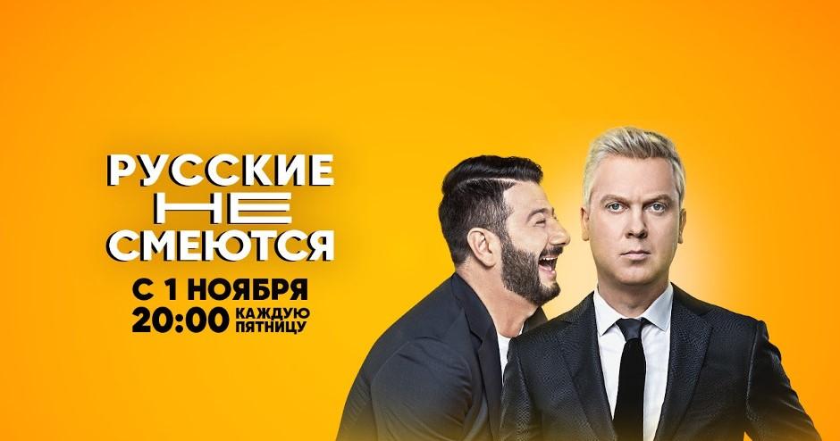 1572273089_russkie-ne-smeyutsa-big-h-poster (2)
